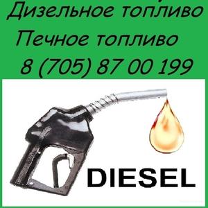Дизельное топливо,  бензин,  печное