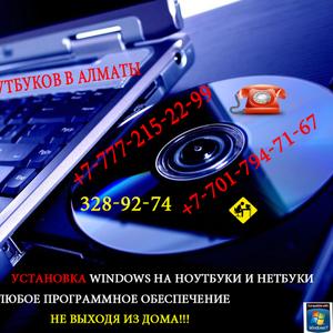Решение проблем с ноутбуками в Алматы,  Решение проблем с ноутбуками