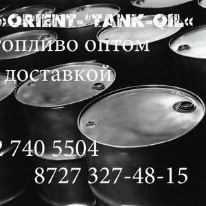 Солярка оптом с доставкой в Алматы
