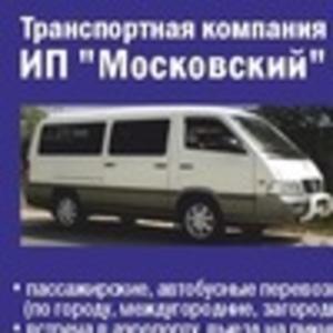 Пассажирские и автобусные перевозки