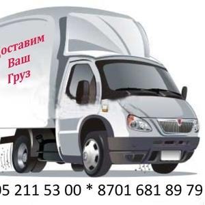 Грузоперевозки на Газелях в Алматы!