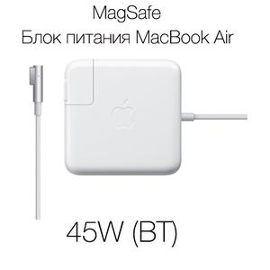 Зарядные устройства и блоки питания для MacBook Pro и Air в Алматы