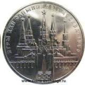 1 рубль 1978 года Олимпиада 80 Кремль