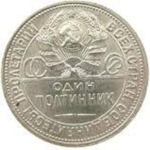 50 копеек 1924 года