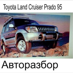 Toyota Land Cruiser Prado 95 АВТОРАЗБОР
