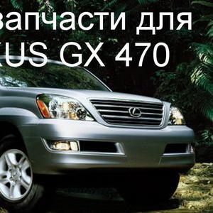 Авторазбор Lexus GX 470 привозные запчасти.