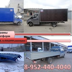 Переоборудование автомобилей,  удлинение шасси,  фургоны на ГАЗель,  Ферм