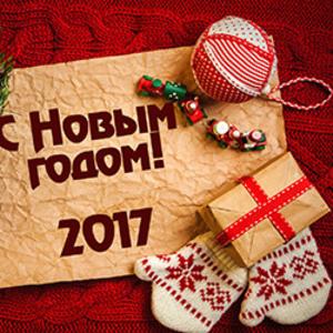 Организация корпоративного новогоднего вечера!бронируйте до1ноября