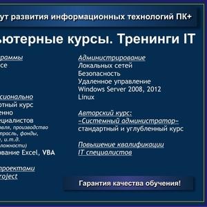 Курсы по Администрирование Windows Server 2008 и Windows Server 2012