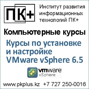 Курсы VMware vSphere 6.5: установка,  конфигурирование,  управление
