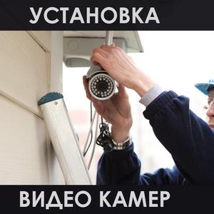 Камеры для видеонаблюдения в Алматы
