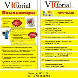 Настройка Статистики (сайтов статистической отчетности) Stat-Gov-KZ