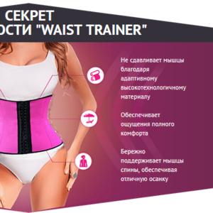 Худейте на глазах! Закажите корсет для похудения Waist trainer !!!