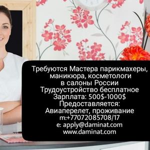 Бесплатное трудоустройство в престижные салоны красоты в России!