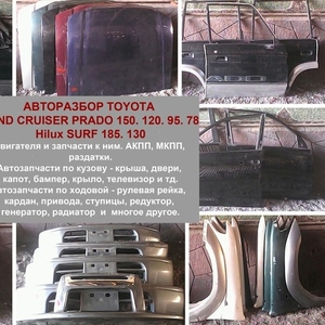 Toyota Land Cruiser Prado   - авторазбор - кузов,  ходовая