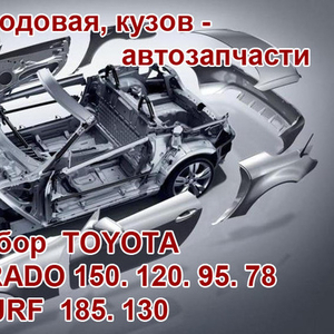 Toyota Land Cruiser Prado 78,  95,  120,  150  разбор