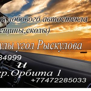Ремонт,  реставрация автостекла Момышулы уг.Рыскулова и  мкр. Орбита