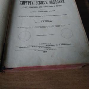 Атлас хирургических болезней 1910г. С-Петербург.