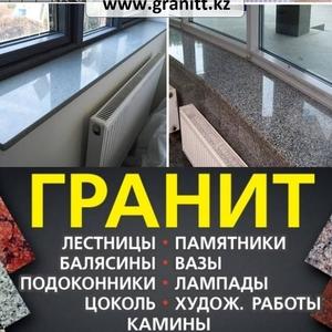 Изделия из натурального камня гранит в Алматы.