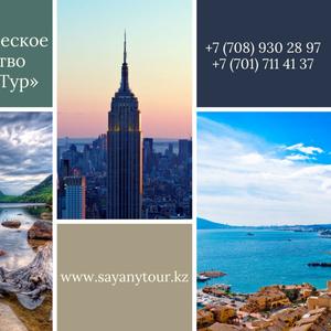 Горящие туры от «Саяны Тур»