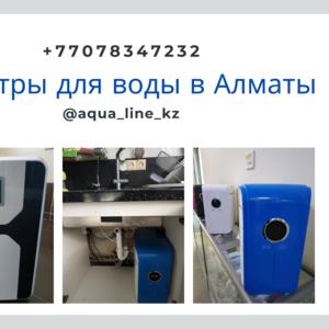 Фильтры для воды Алматы!