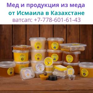 Брендовый мед Исмаила со скидками в Казахстане,  ватсап: