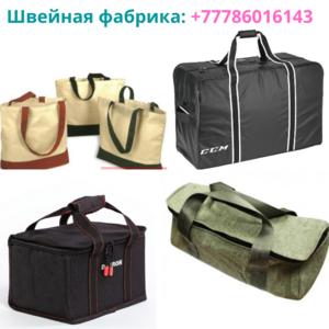 Казахстанская швейная фабрика реализует оптом сумки,  +77786016143