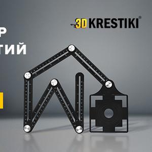 3D Metr-Локатор отверстий