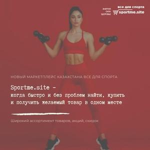 Первый маркетплейс все для спорта sportme.site