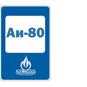 продам бензин АИ 80