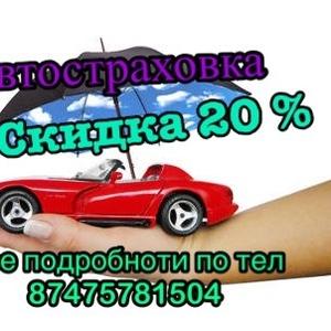 Автострахование скидка 20 %