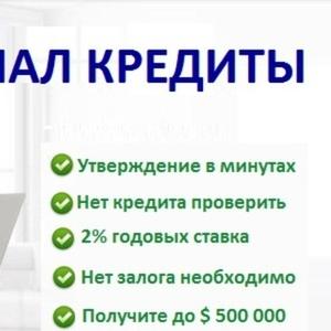 Вам нужно финансирование или кредит? свяжитесь с нами сейчас