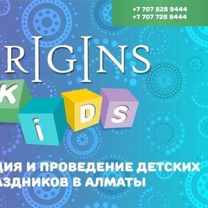 Аниматоры   Детские праздники в Алматы