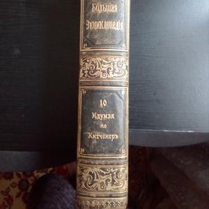 Энциклопедия й 1903 года на старо славянском языке в хорошем состоянии