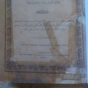 Коран 1903 года,  г.Казань,  в отличном состоянии,  в родном переплете