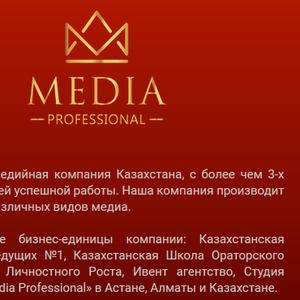 Профессиональная Видеосъемка в Алматы