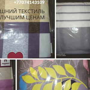 Купить постельное белье в Алматы.