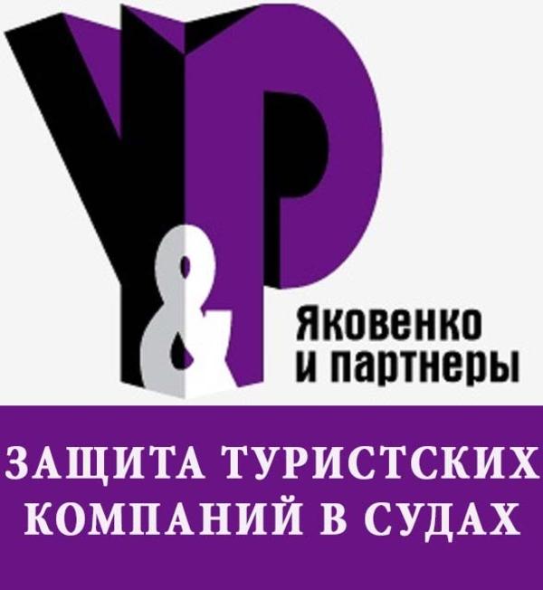 Защита интересов туристов и туристских компаний в судах Алматы