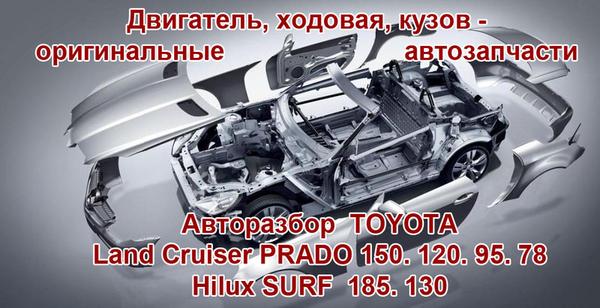 Toyota Land Cruiser Prado 78,  95,  120,  150  разбор