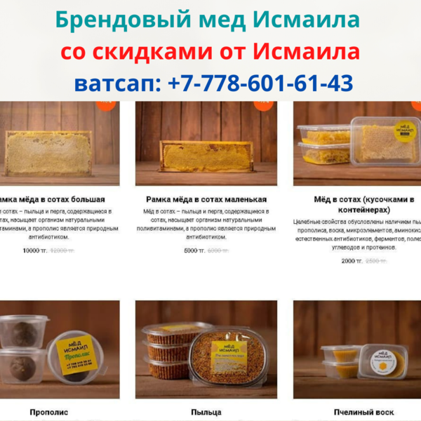 Брендовый мед Исмаила со скидками в Казахстане,  ватсап: 4