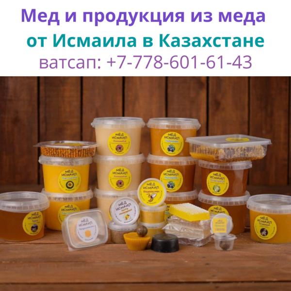 Оптом и в розницу мед №1 в Казахстане,  ватсап: