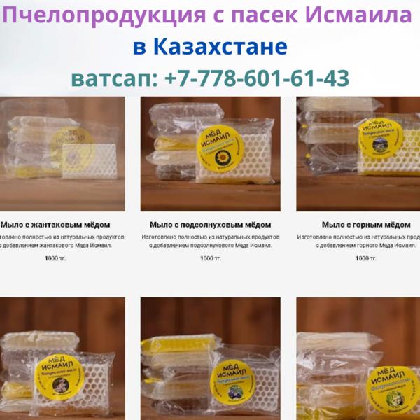 Оптом и в розницу мед №1 в Казахстане,  ватсап: 3