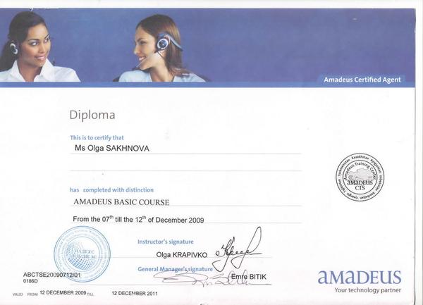 Индивидуальное обучение Авиа агентов AMADEUS  5