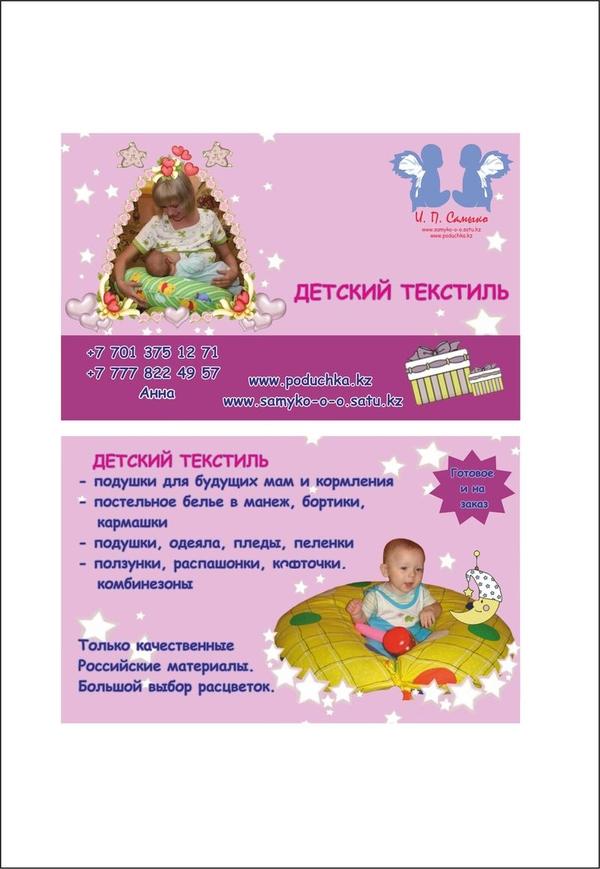 Подушки для беременных. Россия 6