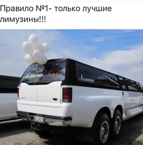 Лимузины Алматы Limo 4