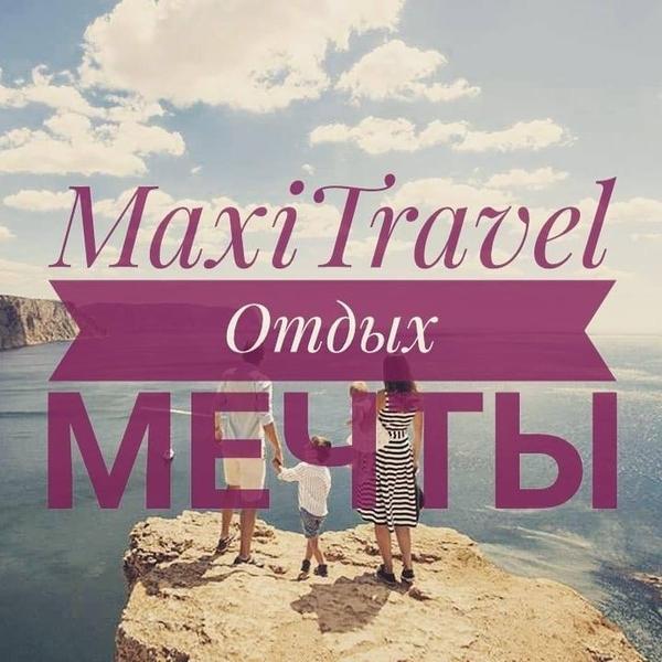 Горящие туры в Алматы от MaxiTravel / Лучшие цены