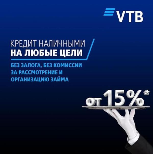 Внимание  АКЦИЯ от 15% ВТБ Банк(Казахстан) 2