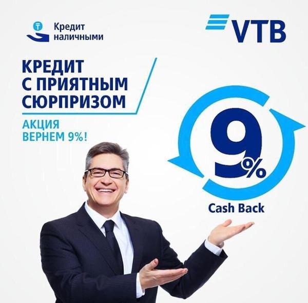 Внимание  АКЦИЯ от 15% ВТБ Банк(Казахстан) 4