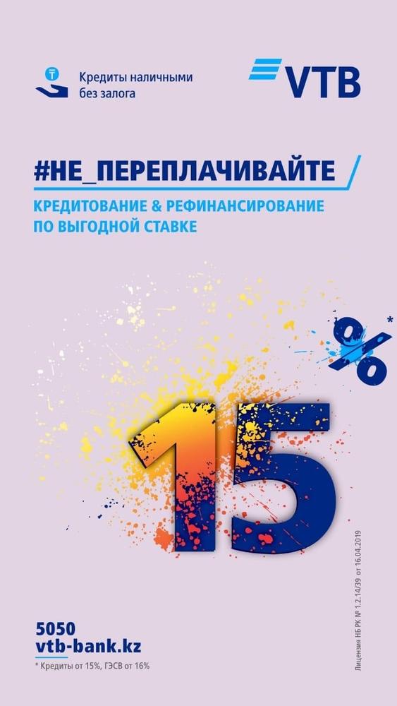 Внимание  АКЦИЯ от 15% ВТБ Банк(Казахстан) 5
