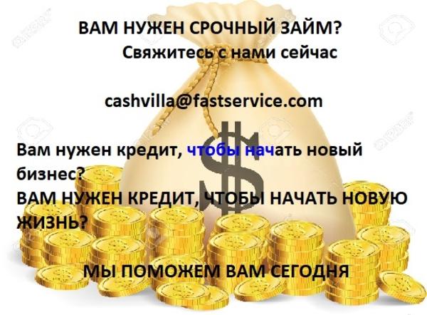 Вам нужен срочный кредит сегодня? свяжитесь с нами сейчас